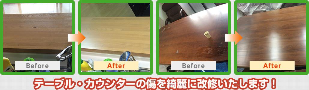 テーブル・カウンターの傷補修いたします。