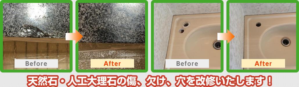 天然石・人工大理石の傷、欠けを補修いたします。